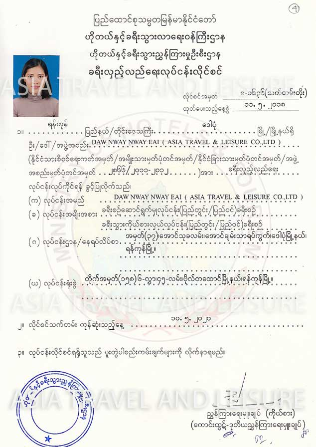 Tourism Licence Asia Travel & Leisure (Myanmar) Co., LTD